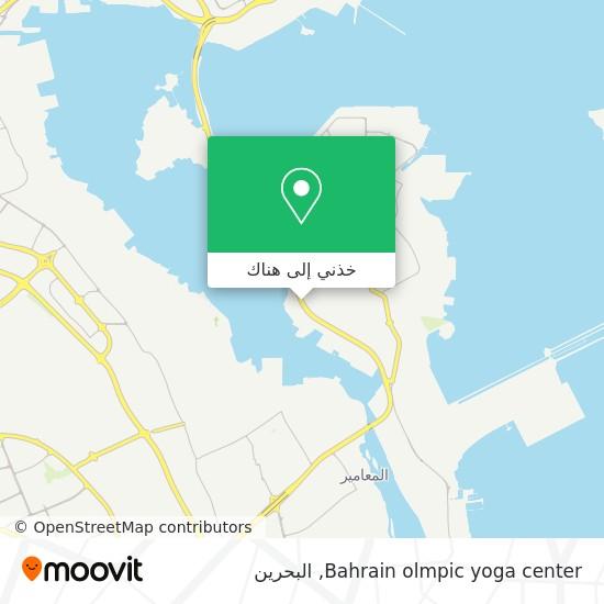 خريطة Bahrain olmpic yoga center