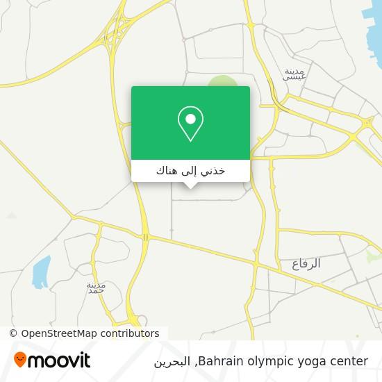 خريطة Bahrain olympic yoga center