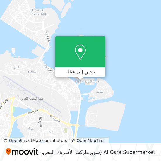 خريطة Al Osra Supermarket (سوبرماركت الأسرة)