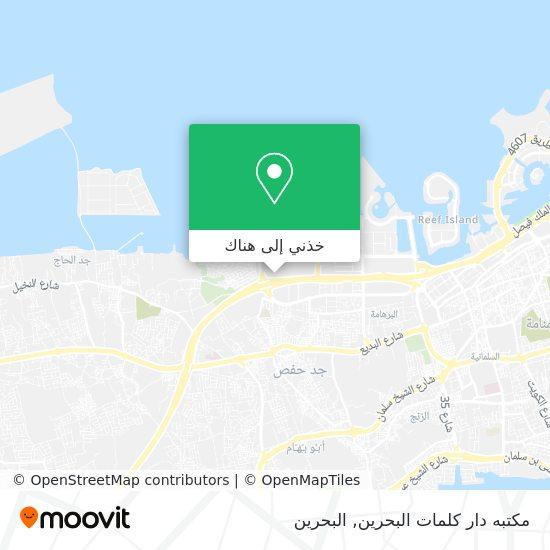 خريطة مكتبه دار كلمات البحرين