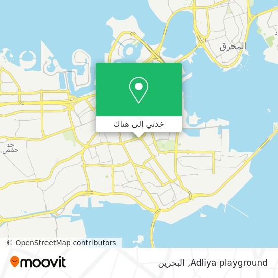 خريطة Adliya playground