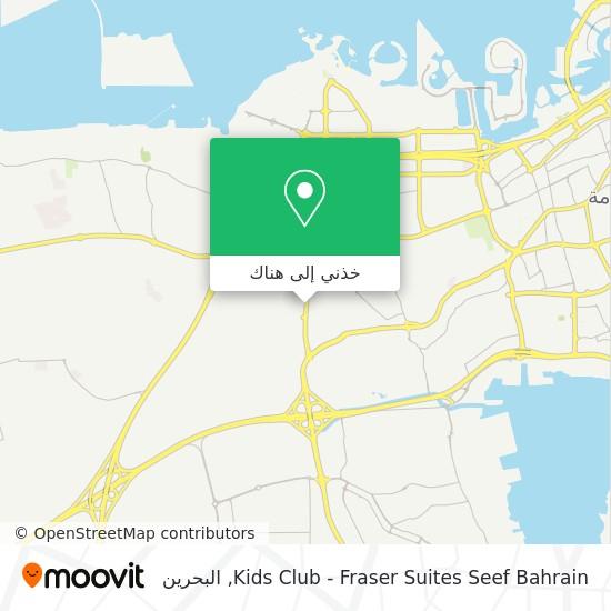 خريطة Kids Club - Fraser Suites Seef Bahrain