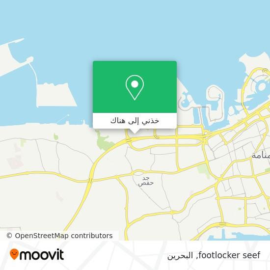 خريطة footlocker seef