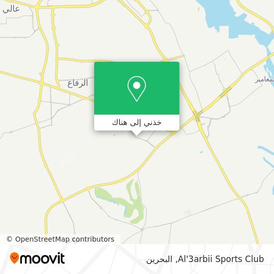 خريطة Al'3arbii Sports Club