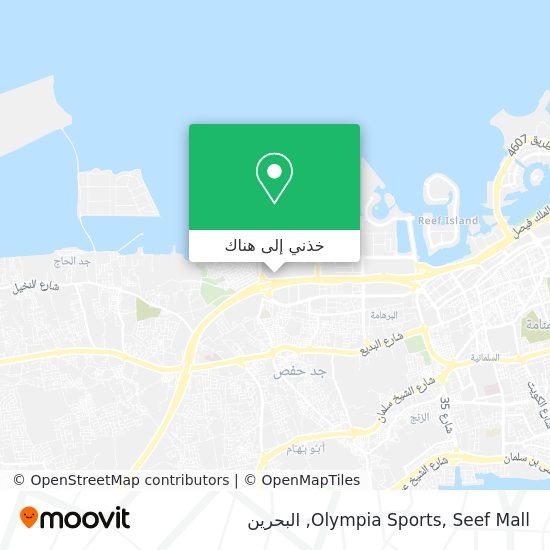 خريطة Olympia Sports, Seef Mall