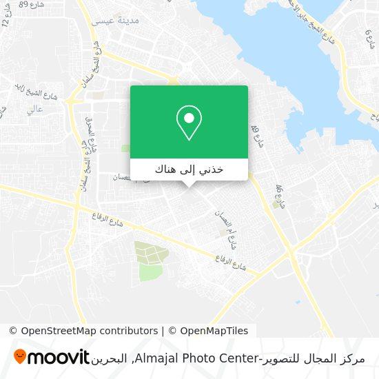 خريطة مركز المجال للتصوير-Almajal Photo Center