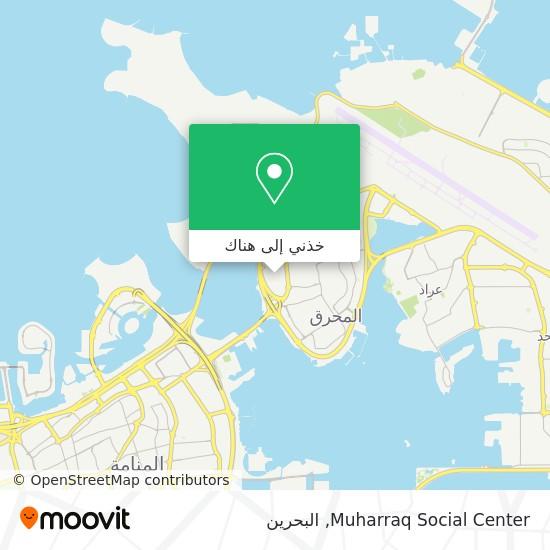 خريطة Muharraq Social Center