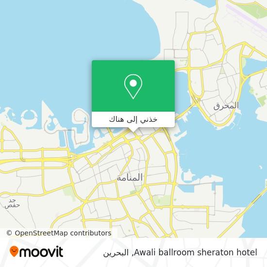خريطة Awali ballroom sheraton hotel