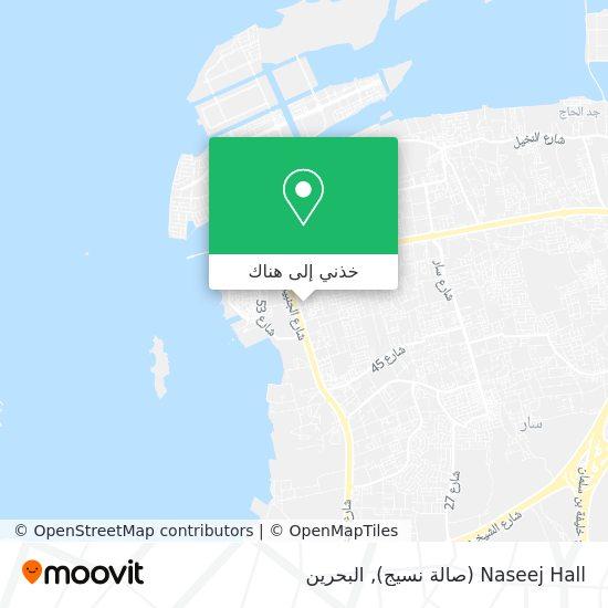 خريطة Naseej Hall (صالة نسيج)