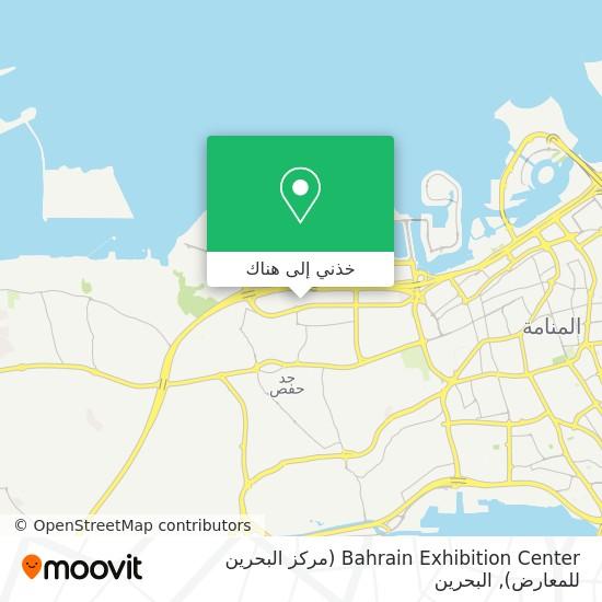 خريطة Bahrain Exhibition Center (مركز البحرين للمعارض)