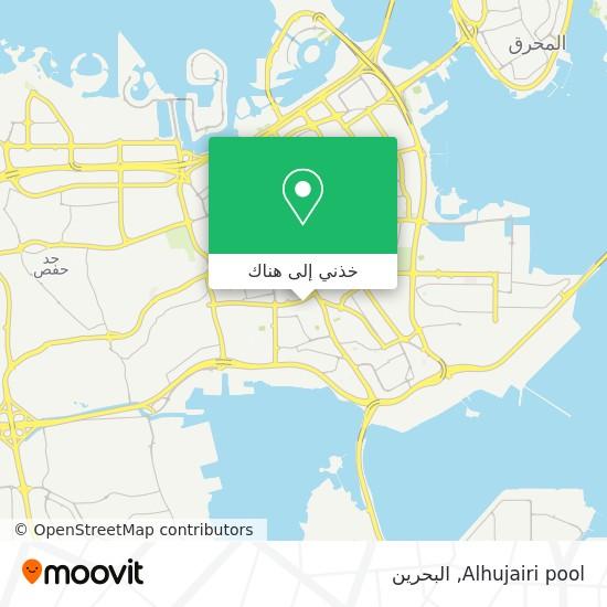 خريطة Alhujairi pool