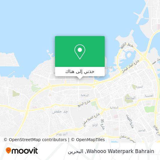 خريطة Wahooo Waterpark Bahrain