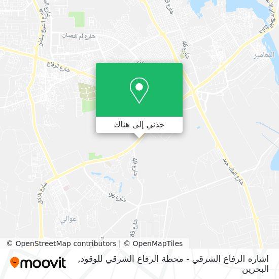 خريطة اشاره الرفاع الشرقي -  محطة الرفاع الشرقي للوقود