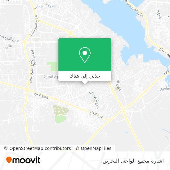 خريطة اشارة مجمع الواحة