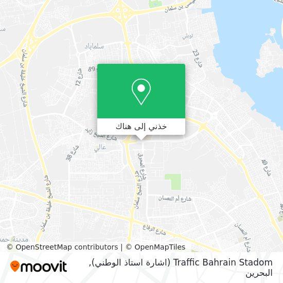 خريطة Traffic Bahrain Stadom (اشارة استاذ الوطني)