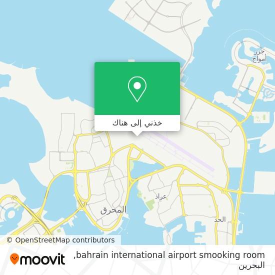 خريطة bahrain international airport smooking room