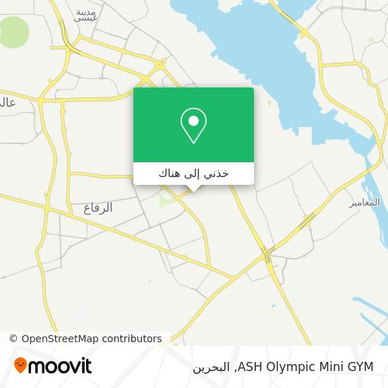 خريطة ASH Olympic Mini GYM