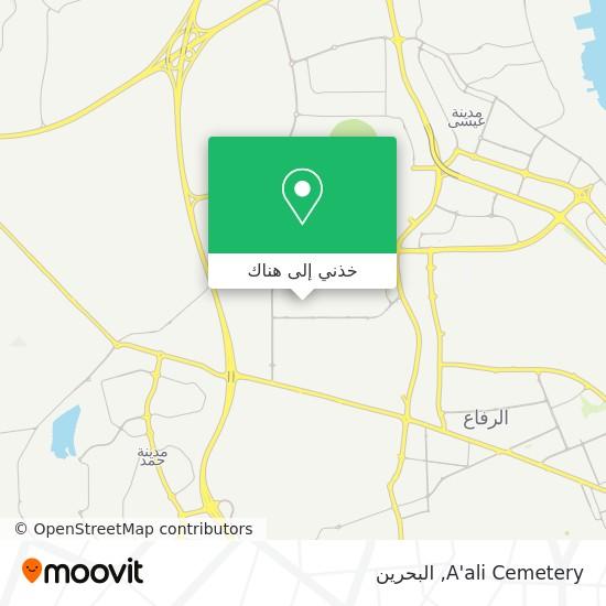 خريطة A'ali Cemetery