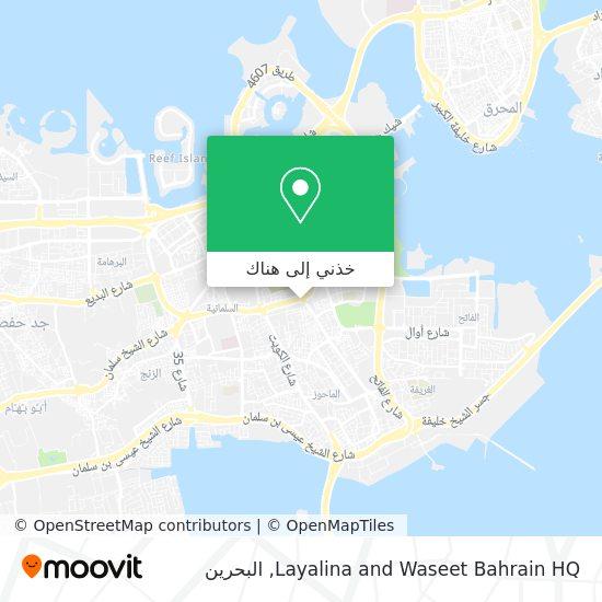 خريطة Layalina and Waseet Bahrain HQ