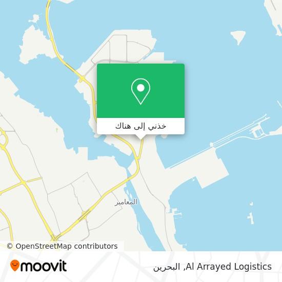 خريطة Al Arrayed Logistics