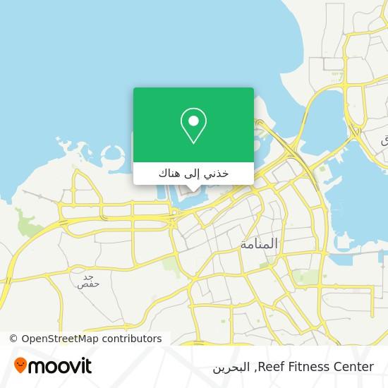 خريطة Reef Fitness Center