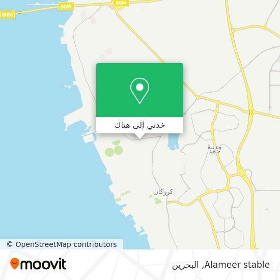 خريطة Alameer stable