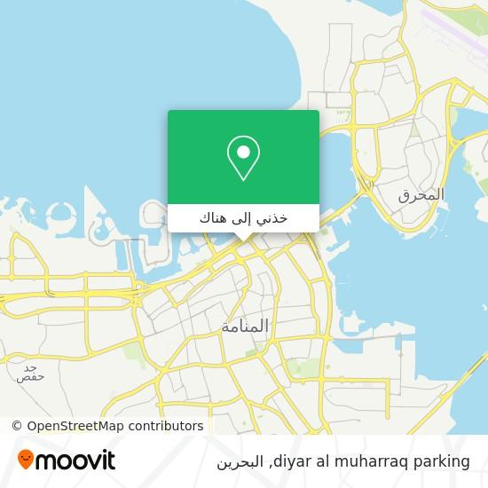 خريطة diyar al muharraq parking