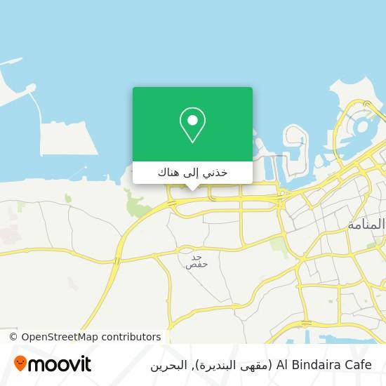 خريطة Al Bindaira Cafe (مقهى البنديرة)