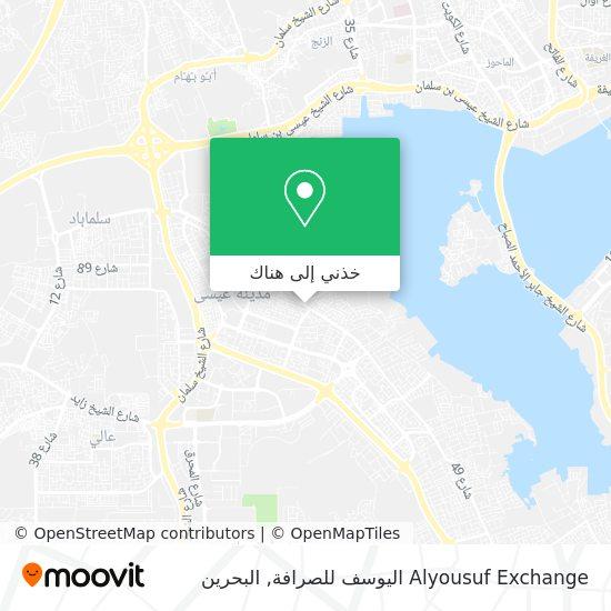خريطة Alyousuf Exchange اليوسف للصرافة