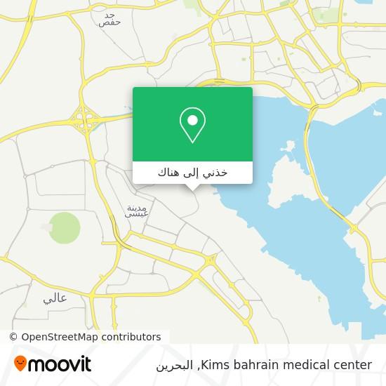 خريطة Kims bahrain medical center