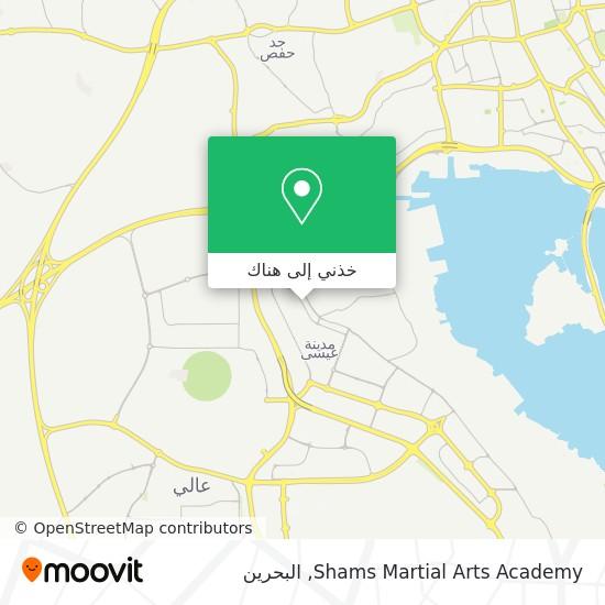 خريطة Shams Martial Arts Academy