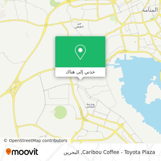 خريطة Caribou Coffee - Toyota Plaza
