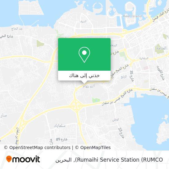 خريطة Rumaihi Service Station (RUMCO)