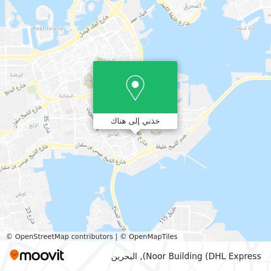 خريطة Noor Building (DHL Express)