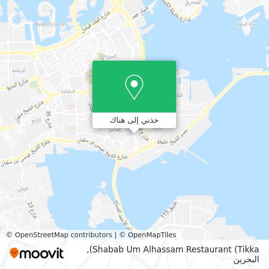 خريطة Shabab Um Alhassam Restaurant (Tikka)