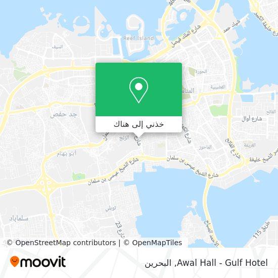 خريطة Awal Hall - Gulf Hotel