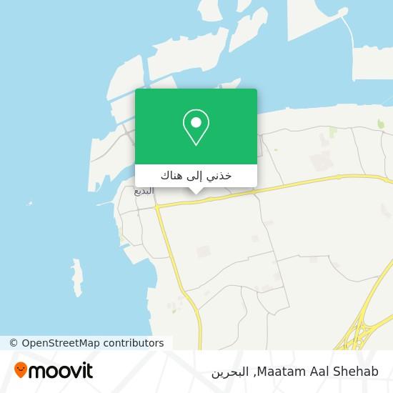 خريطة Maatam Aal Shehab