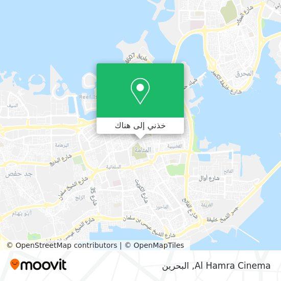 خريطة Al Hamra Cinema