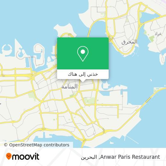 خريطة Anwar Paris Restaurant