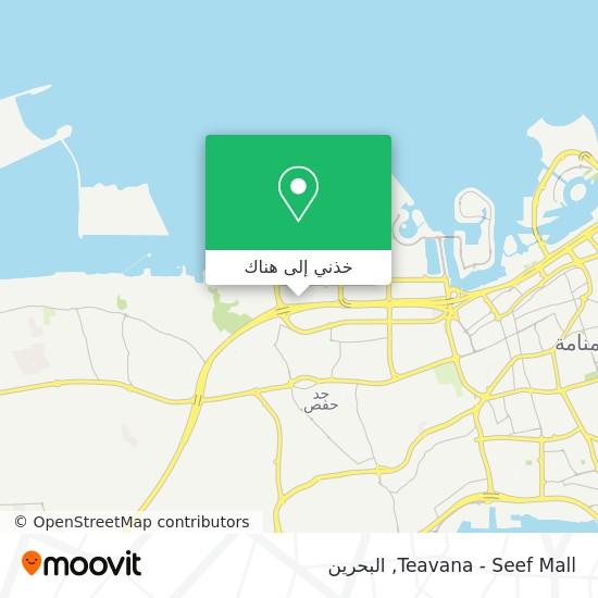 خريطة Teavana - Seef Mall