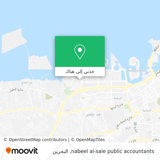 خريطة nabeel al-saie public accountants