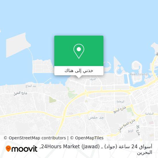 خريطة أسواق 24 ساعة (جواد) ـ (24Hours Market (Jawad