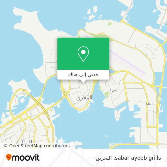 خريطة sabar ayoob grills