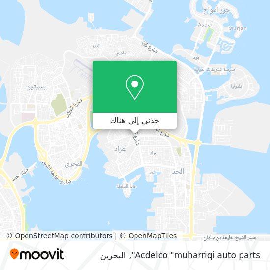 """خريطة Acdelco """"muharriqi auto parts"""""""
