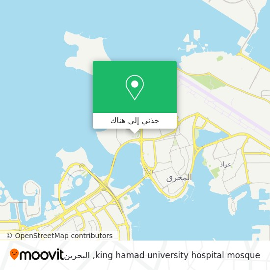 خريطة king hamad university hospital mosque