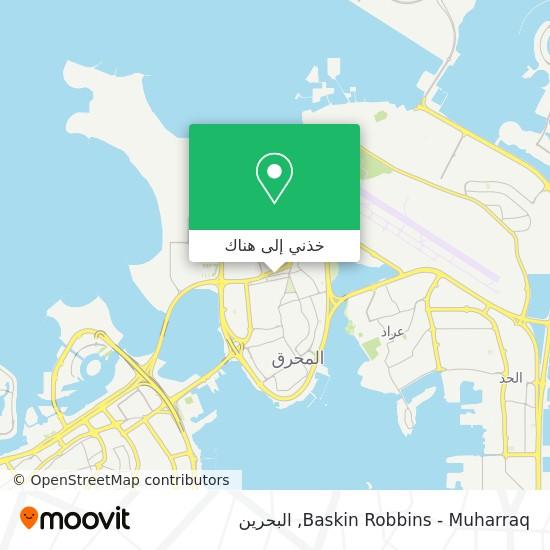 خريطة Baskin Robbins - Muharraq