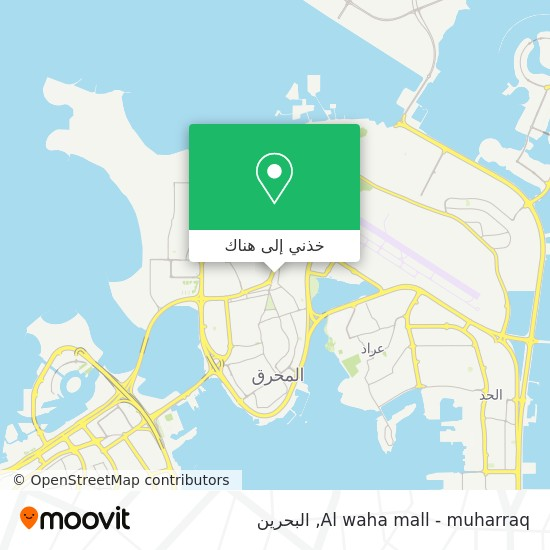 خريطة Al waha mall - muharraq