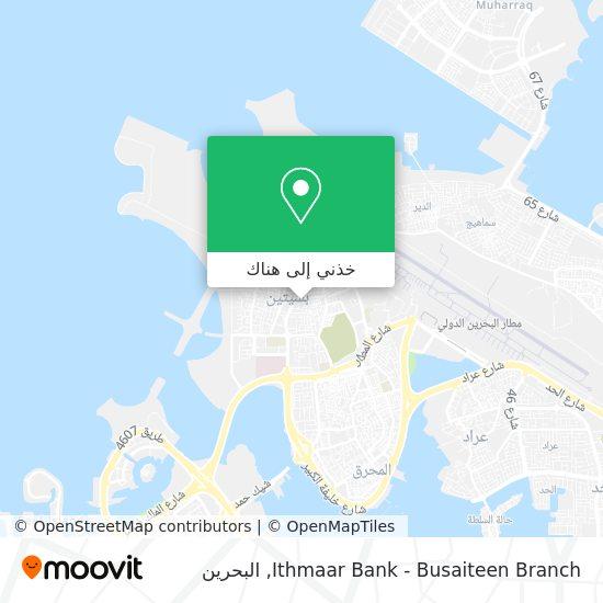 خريطة Ithmaar Bank - Busaiteen Branch