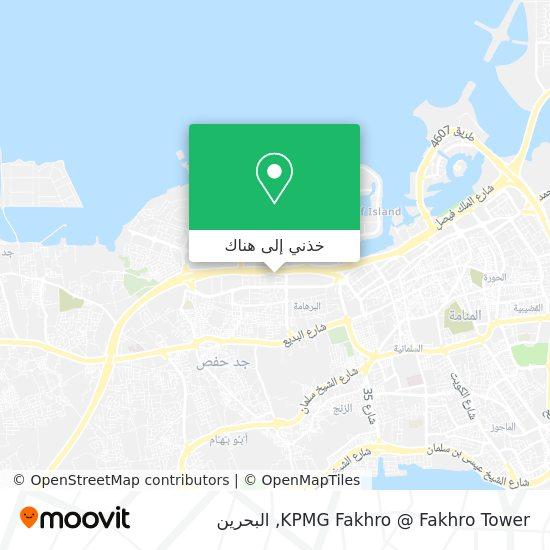 خريطة KPMG Fakhro @ Fakhro Tower