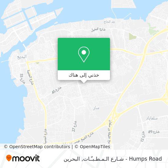 خريطة Humps Road - شـارع الـمـطـبـّـات